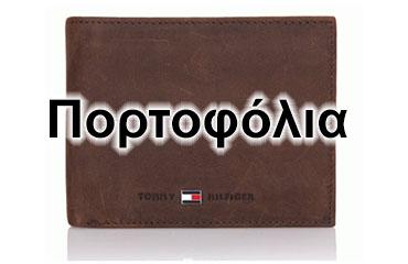 Πορτοφόλια
